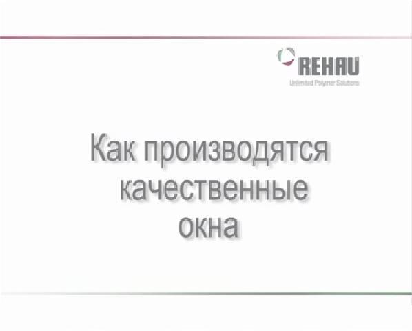Производство окон REHAU